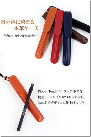 プルームテック(Ploom Teach)用ペン型本革ケース_画像01