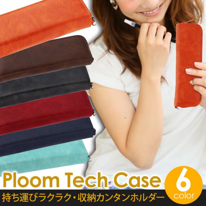 プルームテック(Ploom Teach)用ジッパー型レザーケースを紹介します。