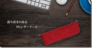 Ploom Teach用ジッパー型デザインケース_レザー_画像03