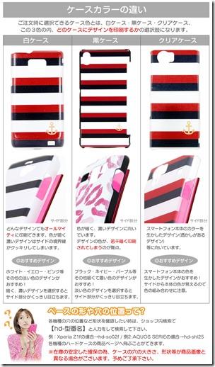 デザインハードケース_デザイン_円レースとフラワー_02