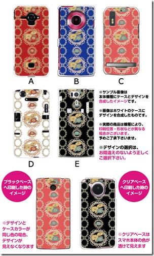 デザインハードケース_デザイン_円レースとフラワー_01