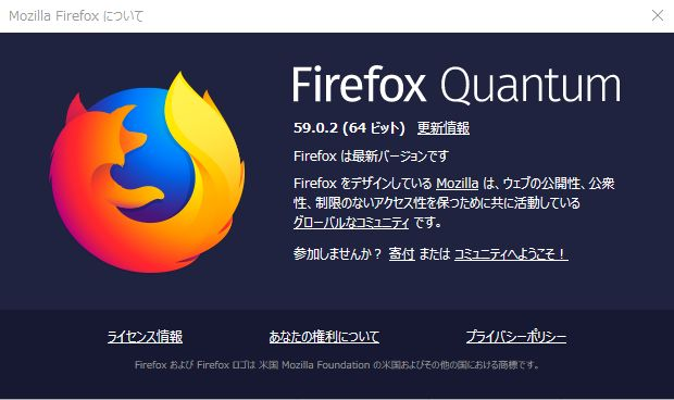 「Firefox Quantum」v59.0、v59.0.1、v59.0.2が公開されました。