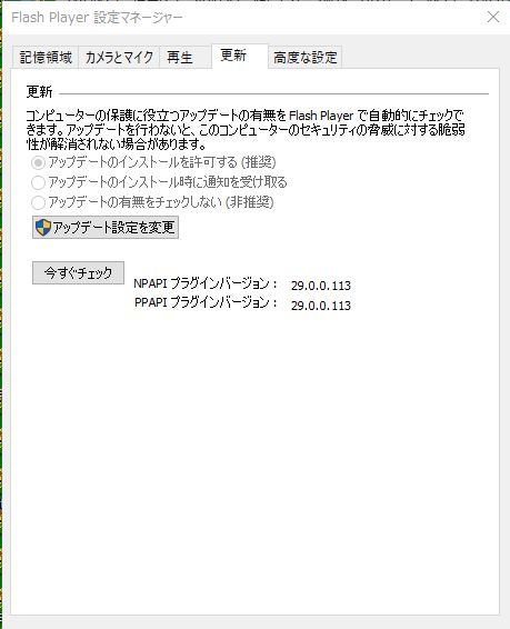 「Adobe Flash Player v28.0.0.161、v29.0.0.113」を公開!
