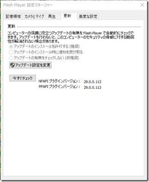 Adobe Flash Player v28.0.0.161_v29.0.0.113_画像01