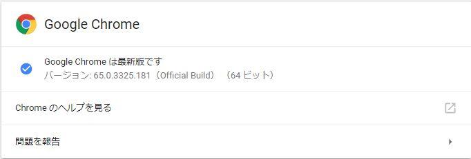 「Google Chrome v65.0.3325.146、v65.0.3325.181」が公開されています。