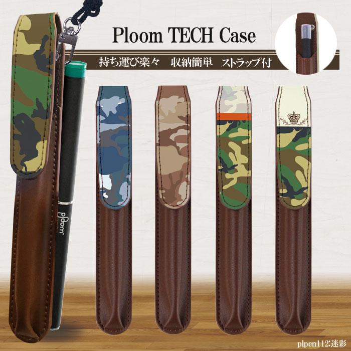 プルームテック(Ploom Teach)用ペン型デザインケース「迷彩」を紹介します。