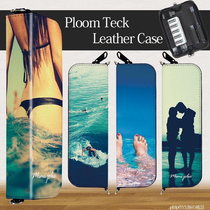 プルームテック(Ploom Teach)用ジッパー型デザインケース「海の風景」を紹介します。