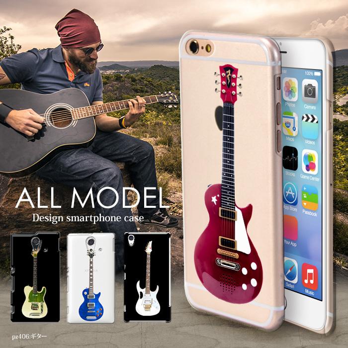 スマホケース「デザインハードケース ギター」を紹介します。