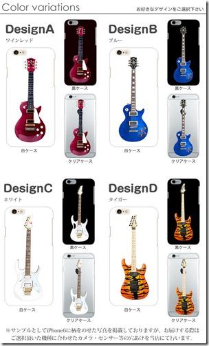 デザインハードケース_デザイン_ギター_03