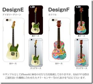 デザインハードケース_デザイン_ギター_04
