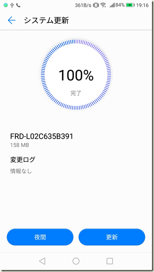 honor8_FRD-L02C635B391_画像04
