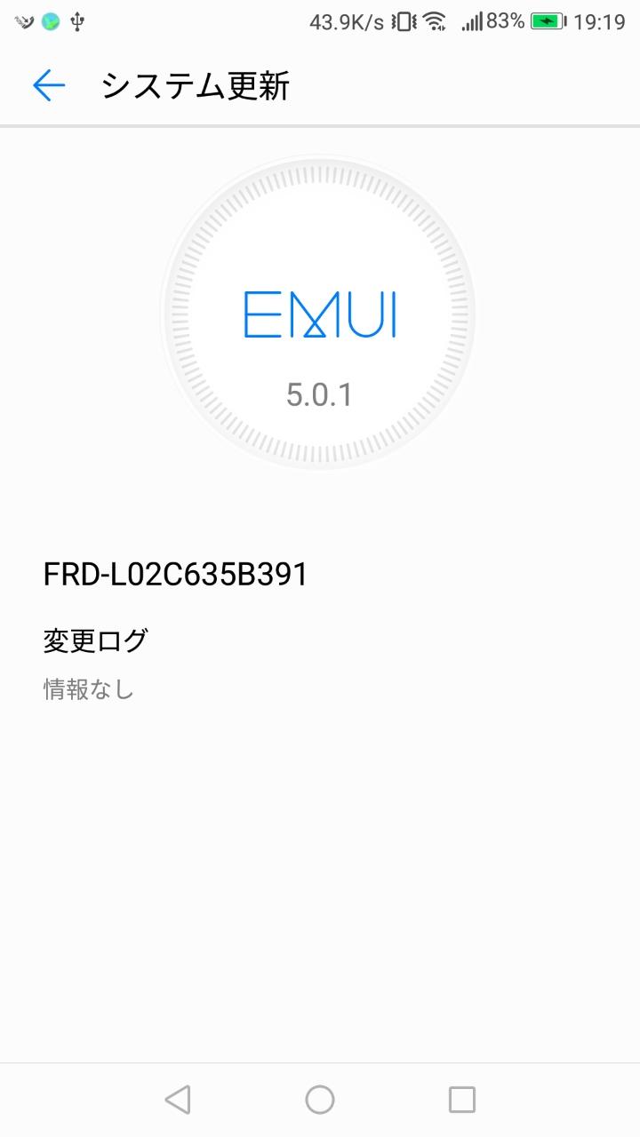 おでんのhonor 8を最新のソフトウェア(FRD-L02C635B391)に更新しました。