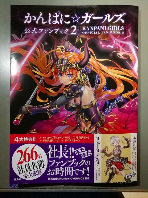 「かんぱに☆ガールズ 公式ファンブック 2」購入!「リューリ」入社。