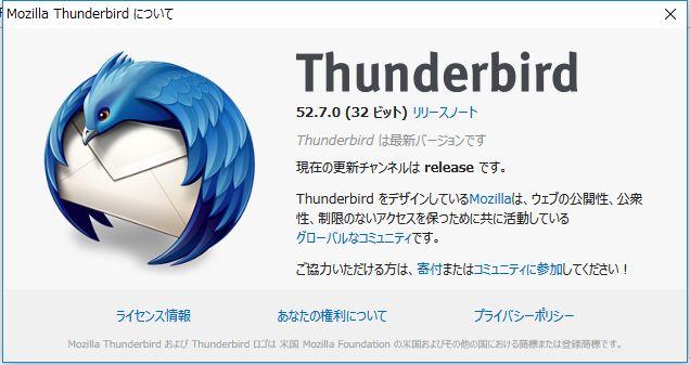 メールソフト「Thunderbird」がv52.7.0を公開!