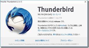Thunderbird_v52.7.0_画像01