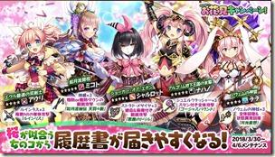 かんぱに☆ガールズ_かんぱに☆お花見キャンペーン!_画像02
