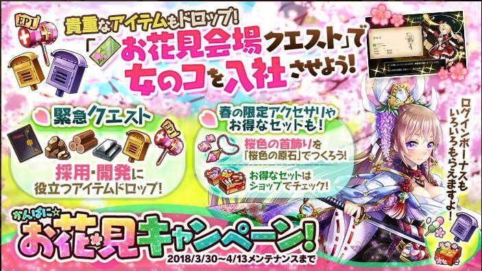 『かんぱに☆ガールズ』「かんぱに☆お花見キャンペーン!」開催中です。