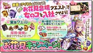 かんぱに☆ガールズ_かんぱに☆お花見キャンペーン!_画像01