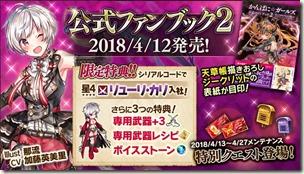 かんぱに☆ガールズ_公式ファンブック第2弾発売記念キャンペーン!_画像02