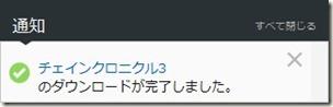 かんぱに☆ガールズ_チェインクロニクル3_タイアップ_画像10