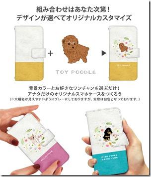 手帳型デザインケース_小型犬_01