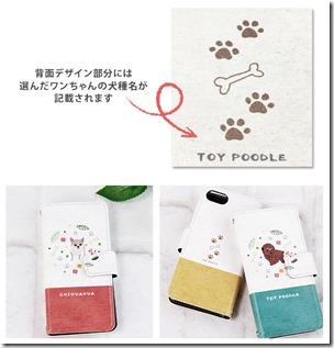 手帳型デザインケース_小型犬_02