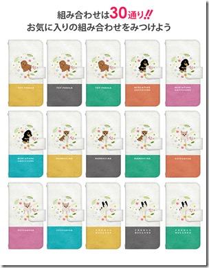 手帳型デザインケース_小型犬_03