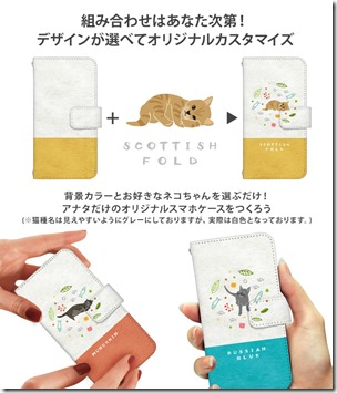 手帳型デザインケース_猫_01