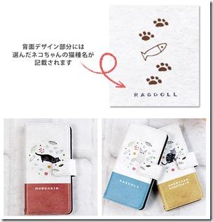 手帳型デザインケース_猫_02