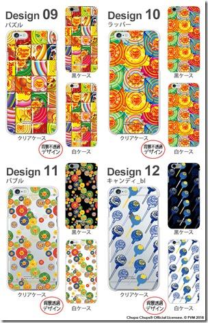 デザインハードケース_デザイン_チュッパチャプス _06