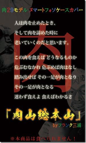 デザインハードケース_デザイン_フランク三浦 肉29モデル_02