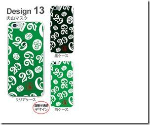 デザインハードケース_デザイン_フランク三浦 肉29モデル_06