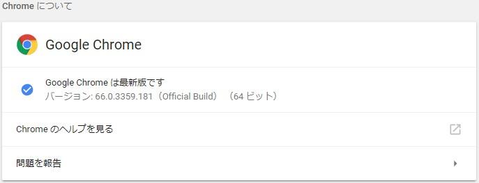 「Google Chrome v66.0.3359.117、v66.0.3359.170」が公開されています。