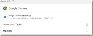 Google_Chrome_v66.0.3359.117_v66.0.3359.170_画像01