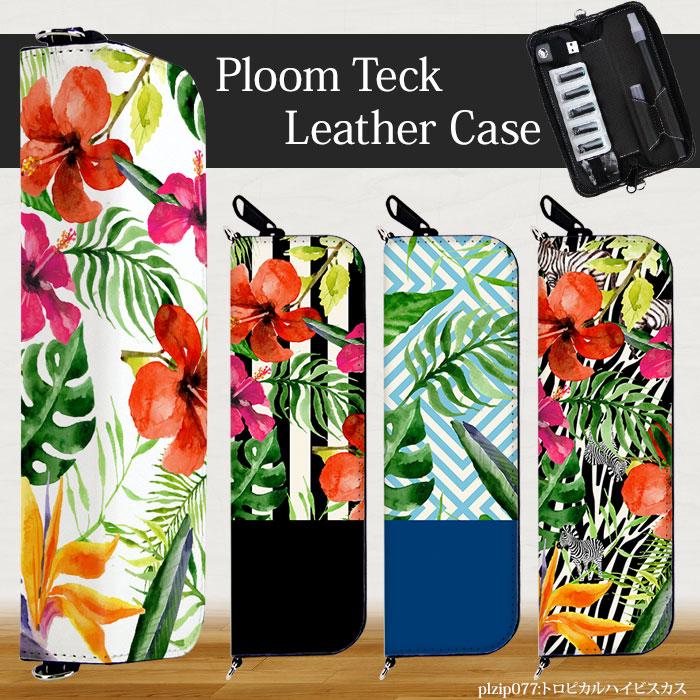 プルームテック(Ploom Teach)用ジッパー型デザインケース「トロピカルハイビスカス」を紹介します。