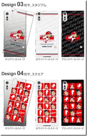 デザインハードケース_広島カープ_画像03