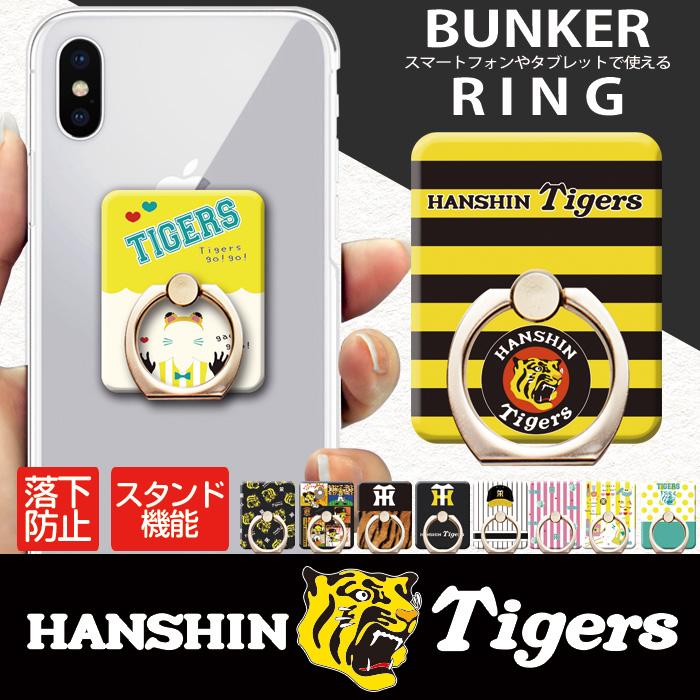 デザインスマホリング(デザインバンカーリング)「阪神タイガース 柄」を紹介します。
