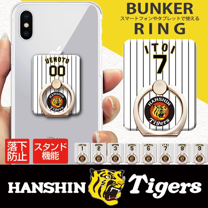 デザインスマホリング(デザインバンカーリング)「阪神タイガース ユニフォーム ホーム 白」を紹介します。
