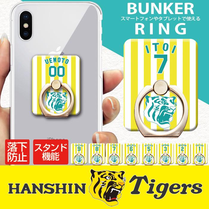 デザインスマホリング(デザインバンカーリング)「阪神タイガース ユニフォーム ホーム 黄色」を紹介します。