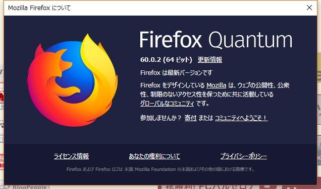 「Firefox Quantum」v60.0.2.1、v60.0.2が公開されました。