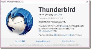 Thunderbird_v52.8.0_画像01
