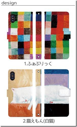 手帳型デザインケース_永野宏三_03