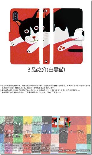手帳型デザインケース_永野宏三_04