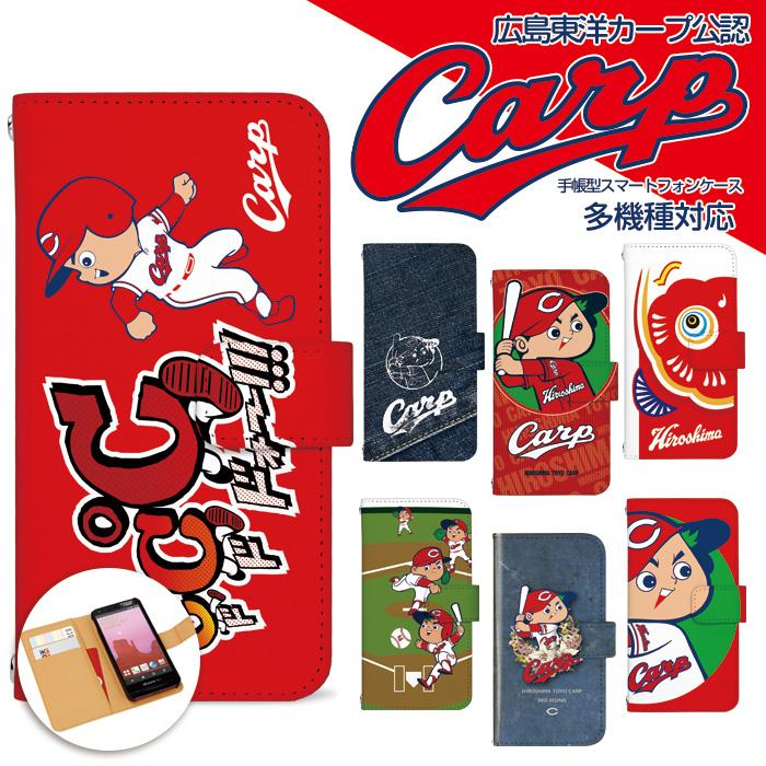 広島カープのスマートフォンケースを全部紹介します。
