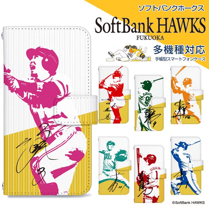 福岡ソフトバンクホークスのスマートフォンケース、バッグを全部紹介します。