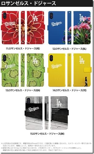 手帳型スマホケース_MLBデザインコレクション_2_07