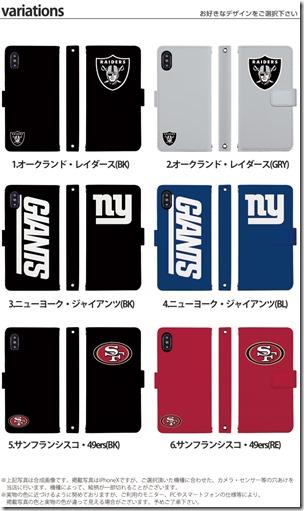 手帳型デザインケース_NFL_アメリカンフットボール_05