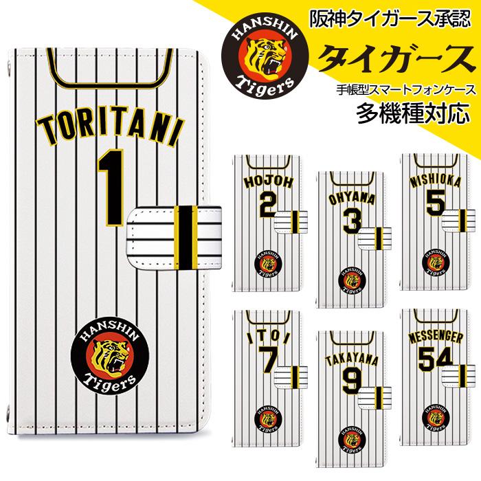 阪神タイガースのスマートフォンケース等のグッズを全部紹介します。