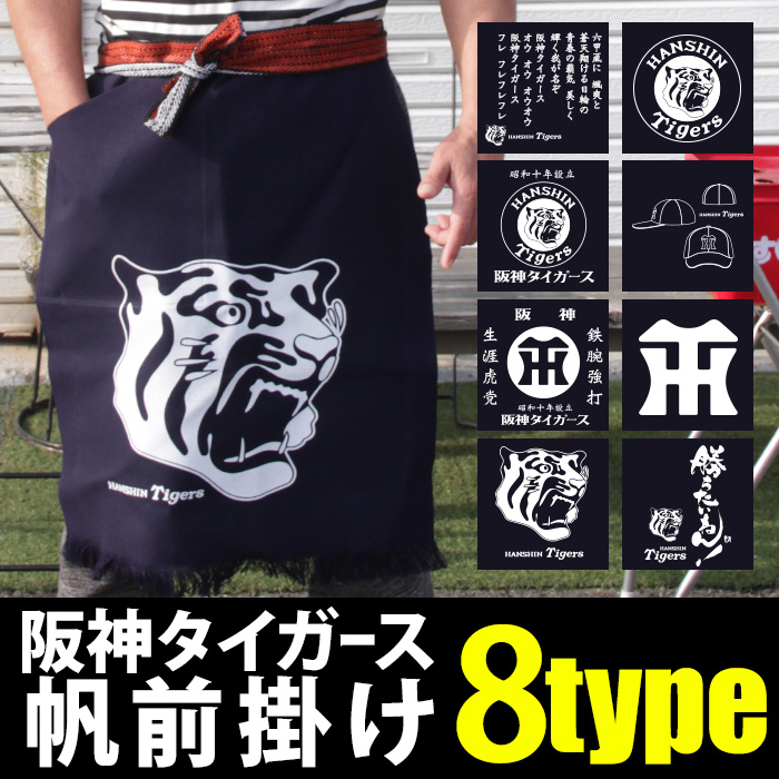 「阪神タイガース 帆前掛け」を紹介します。