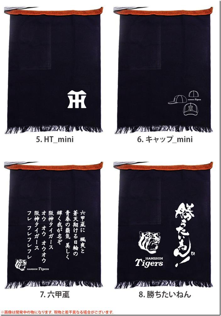 阪神タイガース_帆前掛け_画像03